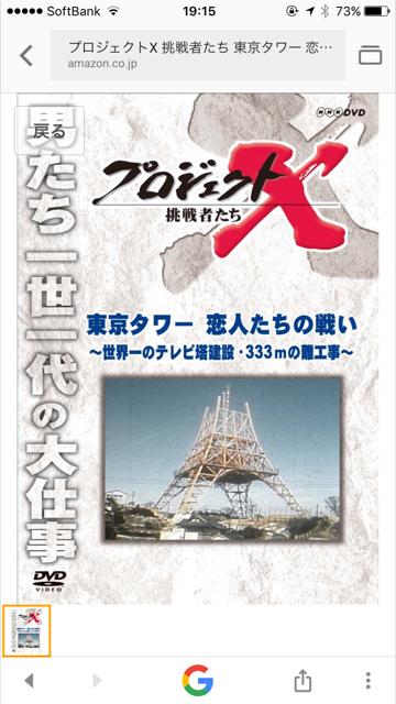 170626プロジェクトX 東京タワー.png